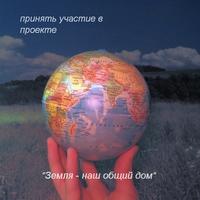 Принять участие в Проекте «Земля - наш общий дом»